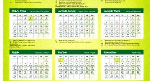 1442 Hijri – Islamic Calendar – Download