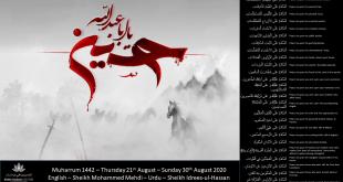 Muharrum 1442 – Program – English – Sheikh Mohammed Mehdi – Urdu – Sheikh Idrees-ul-Hassan (Video Link) – Children's Program online – The A'immah (a) – Safeguarding the Message