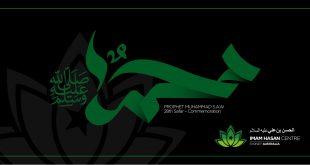 Majlis -Prophet Muhammad SAW – Imam Hasan AS – Imam Reza AS